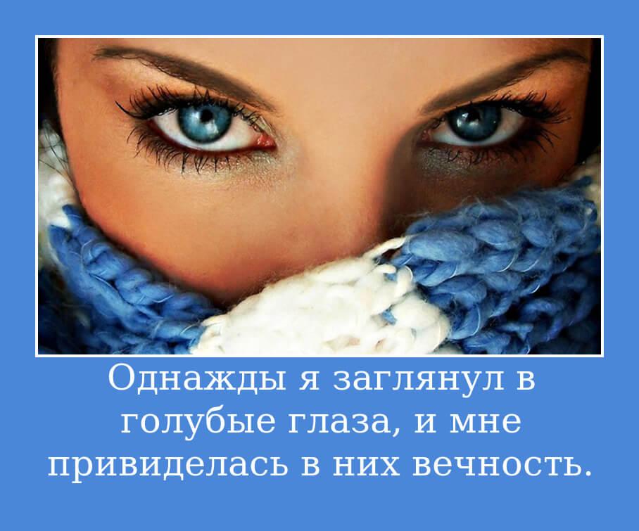 Однажды я заглянул в голубые глаза, и мне привиделась в них вечность.