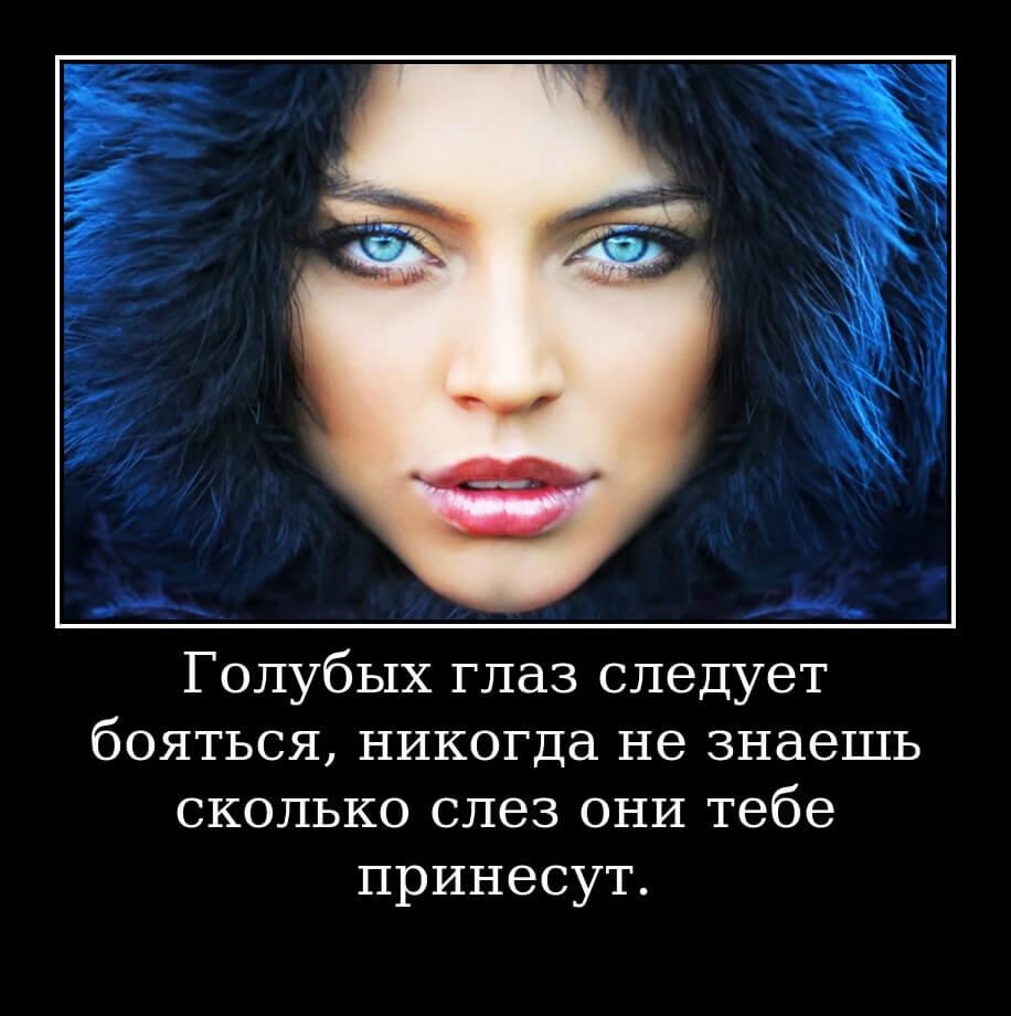 Голубых глаз следует бояться, никогда не знаешь сколько слез они тебе принесут.