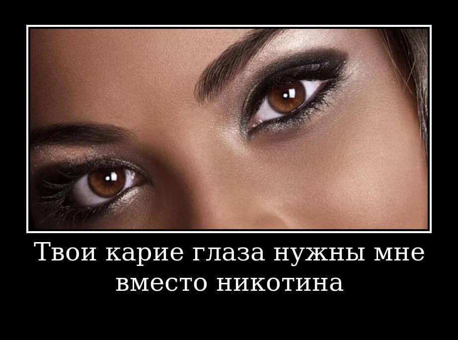 Твои карие глаза нужны мне вместо никотина…