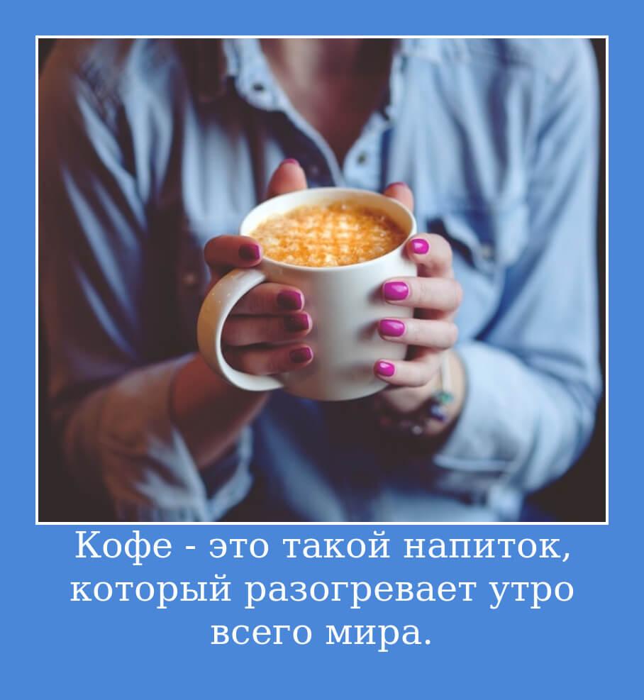 Кофе - это такой напиток, который разогревает утро всего мира.