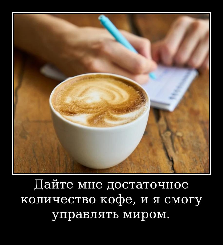 Дайте мне достаточное количество кофе, и я смогу управлять миром.
