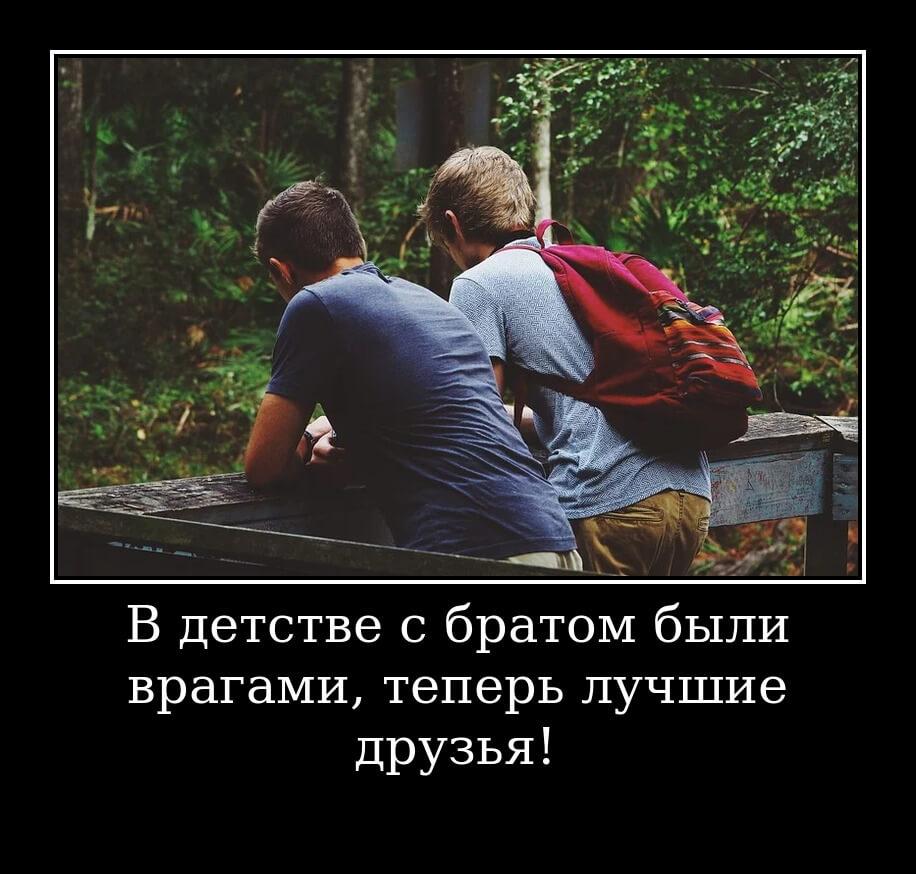 В детстве с братом были врагами, теперь лучшие друзья!