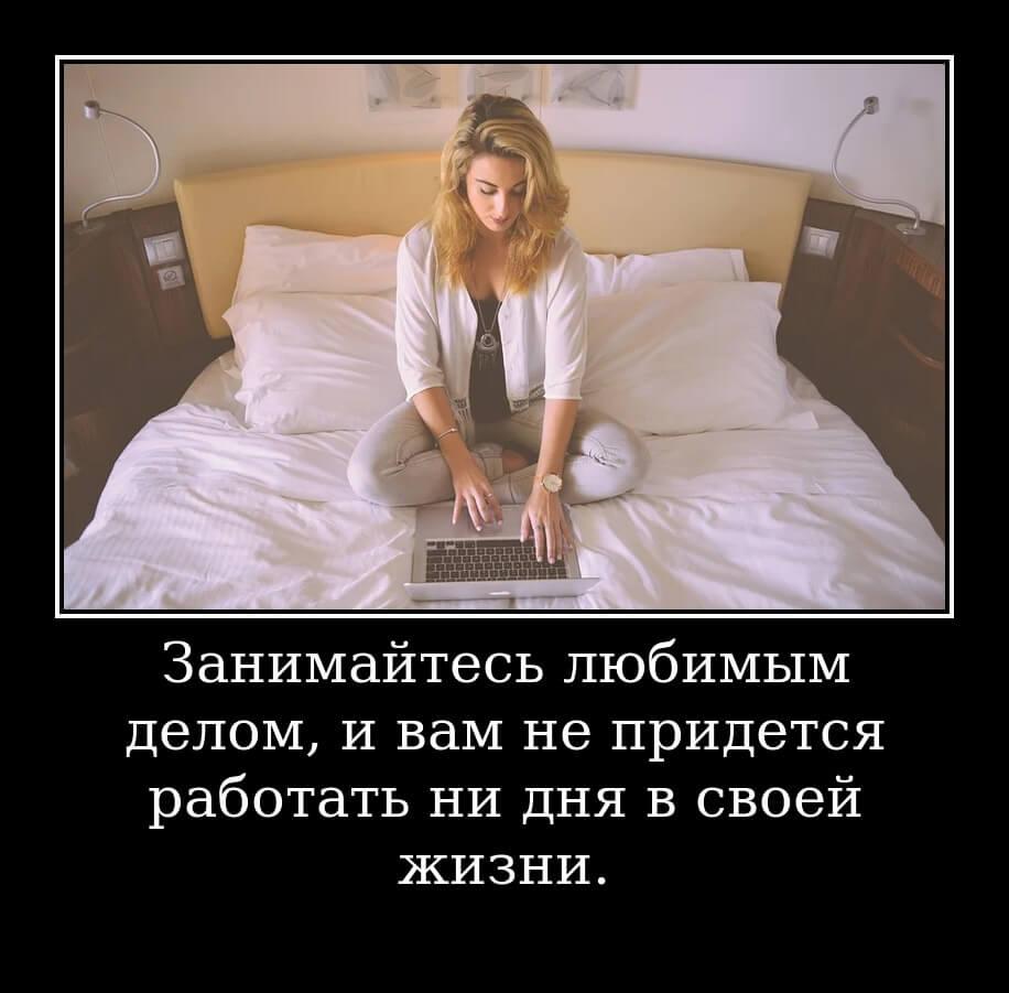 Занимайтесь любимым делом, и вам не придется работать ни дня в своей жизни.