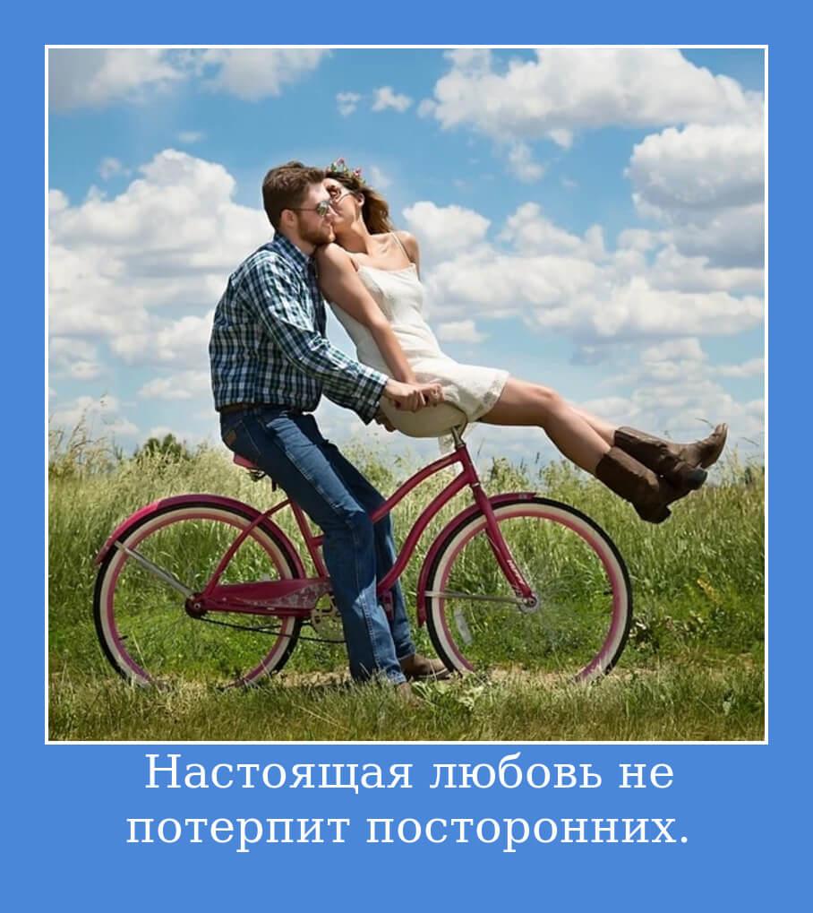 Настоящая любовь не потерпит посторонних.