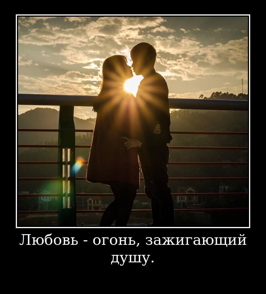 Любовь - огонь, зажигающий душу.
