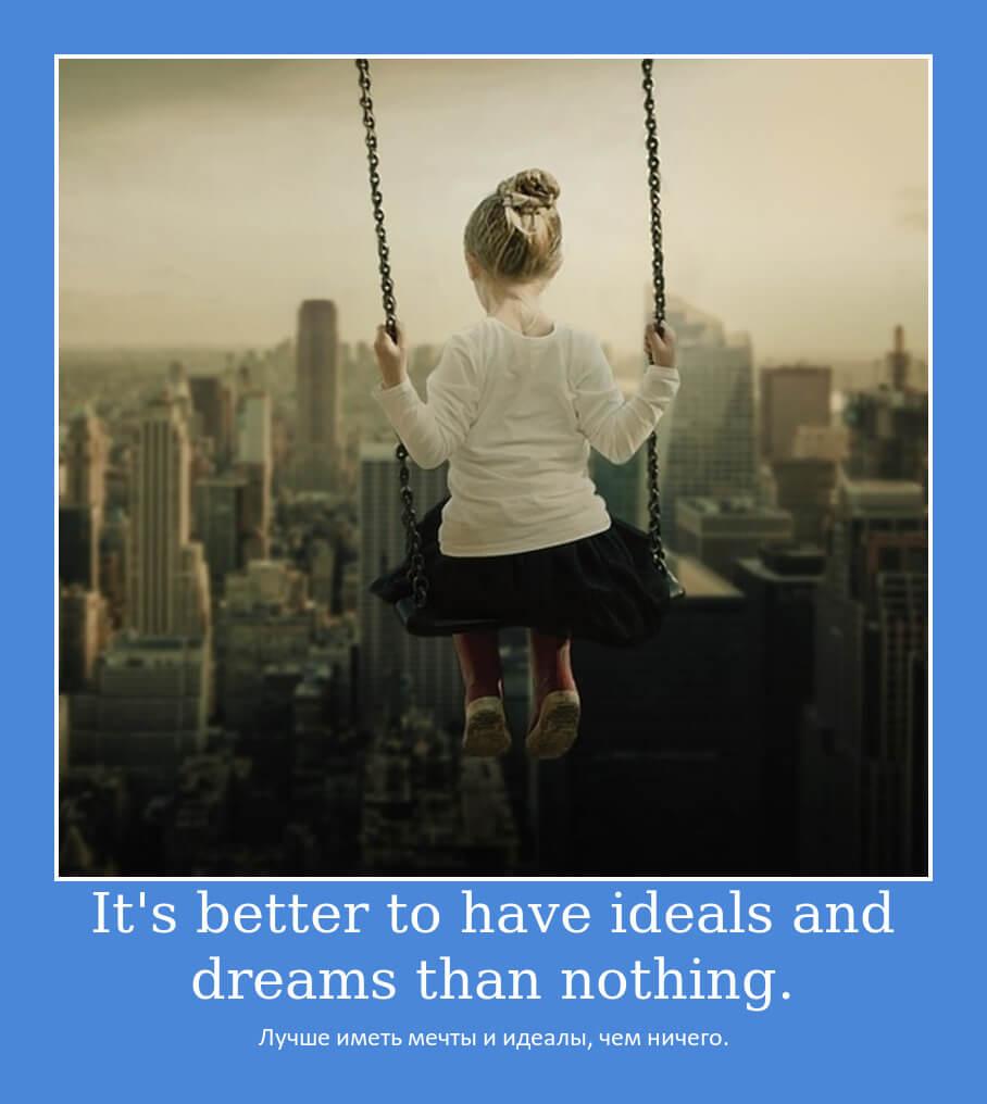Лучше иметь мечты и идеалы, чем ничего.