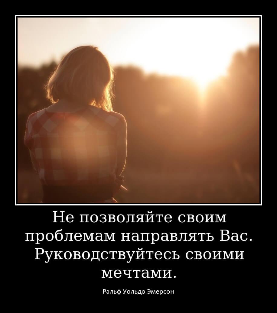 Не позволяйте своим проблемам направлять Вас. Руководствуйтесь своими мечтами.