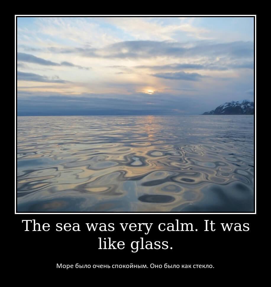 Море было очень спокойным. Оно было как стекло.