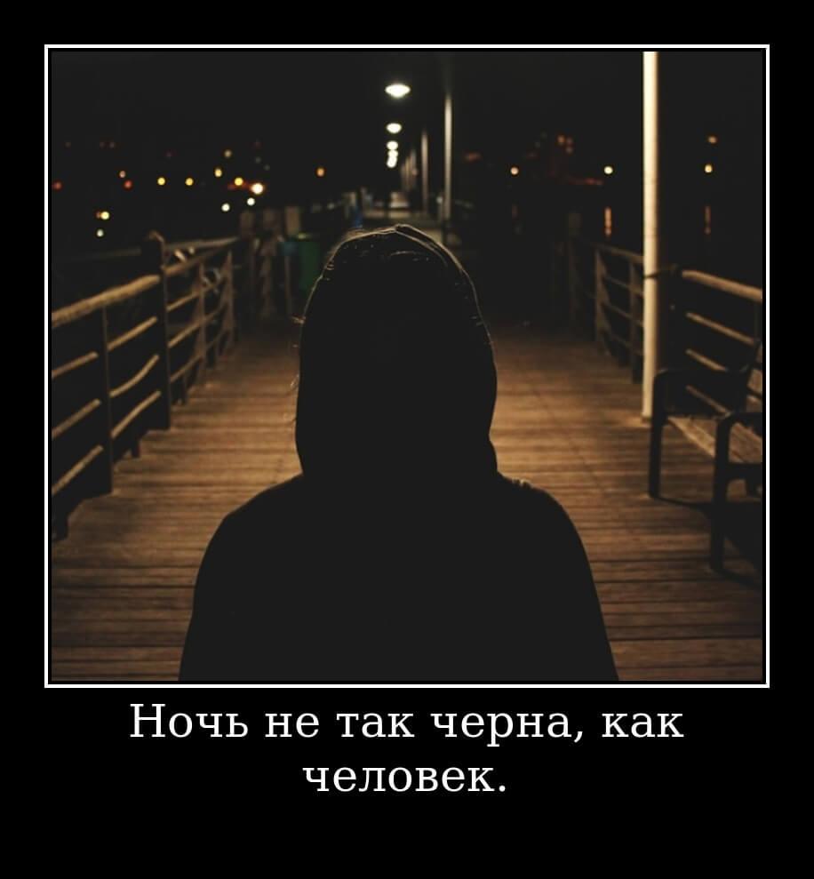 Ночь не так черна, как человек.