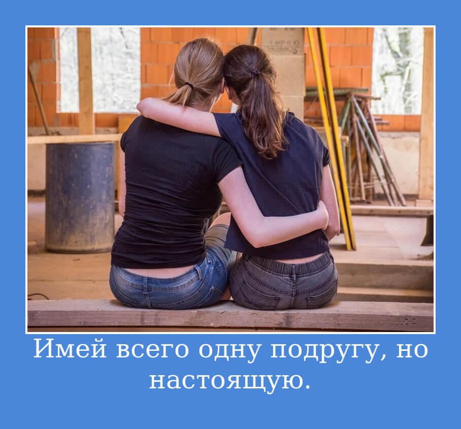 Имей всего одну подругу, но настоящую.
