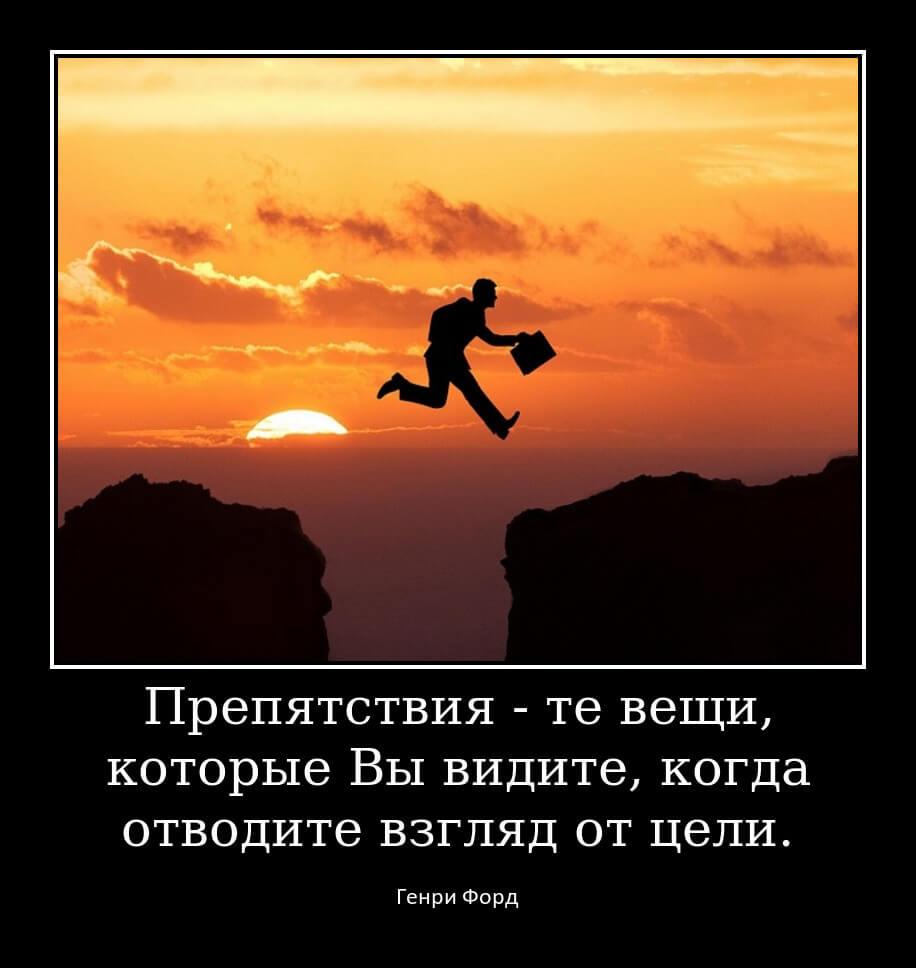 Препятствия - те вещи, которые Вы видите, когда отводите взгляд от цели.