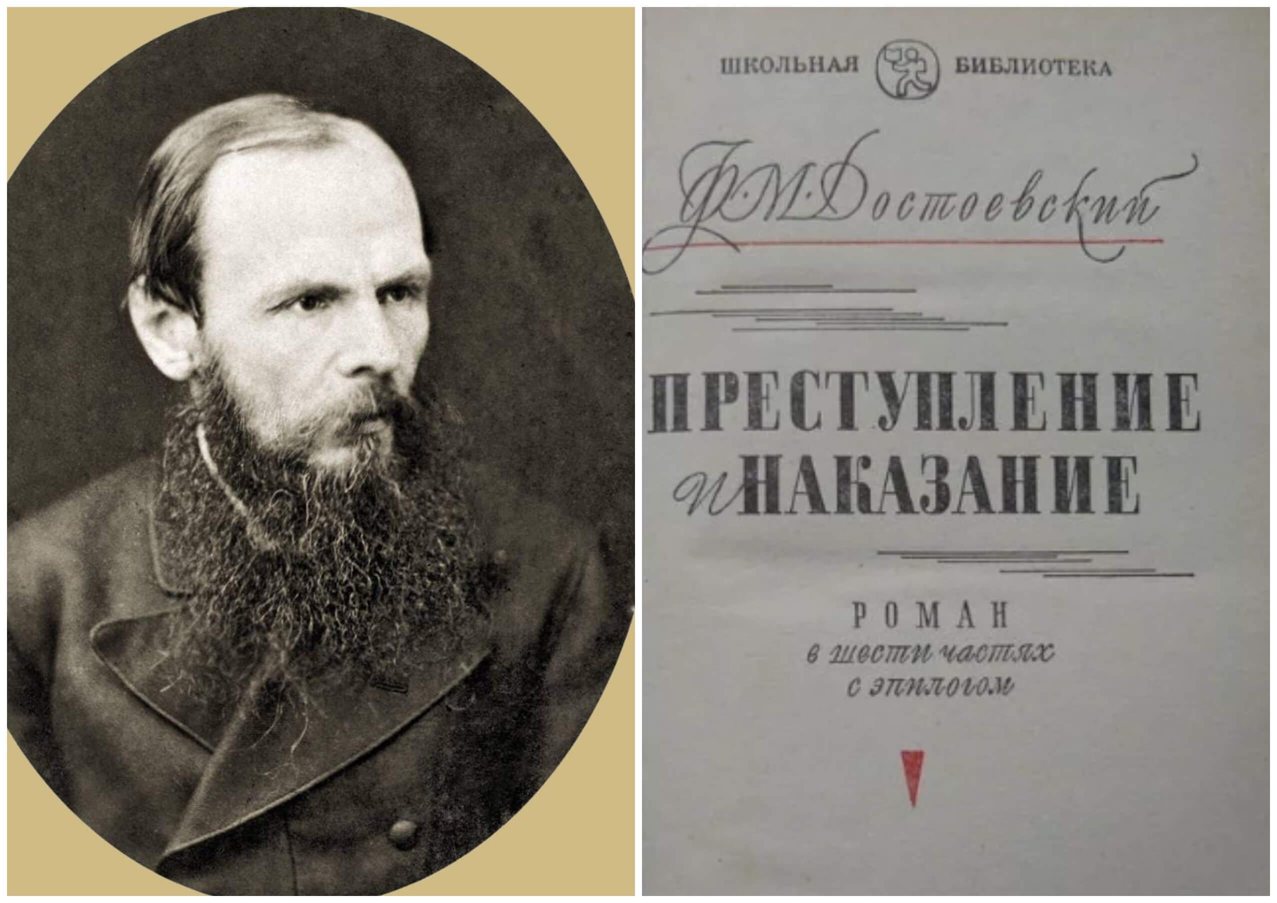 """Книга Федора Достоевского """"Преступление и наказание""""."""