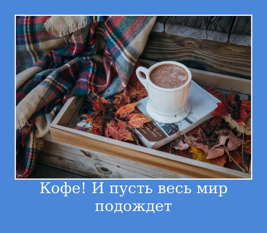 Кофе! И пусть весь мир подождет…