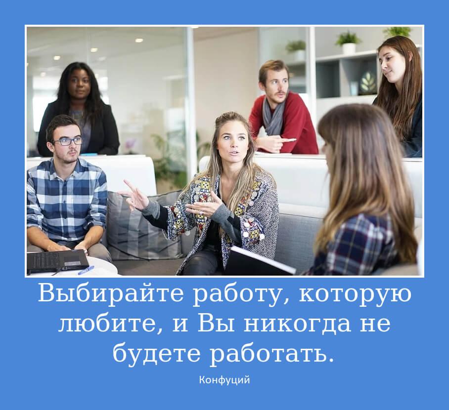 Выбирайте работу, которую любите, и Вы никогда не будете работать.