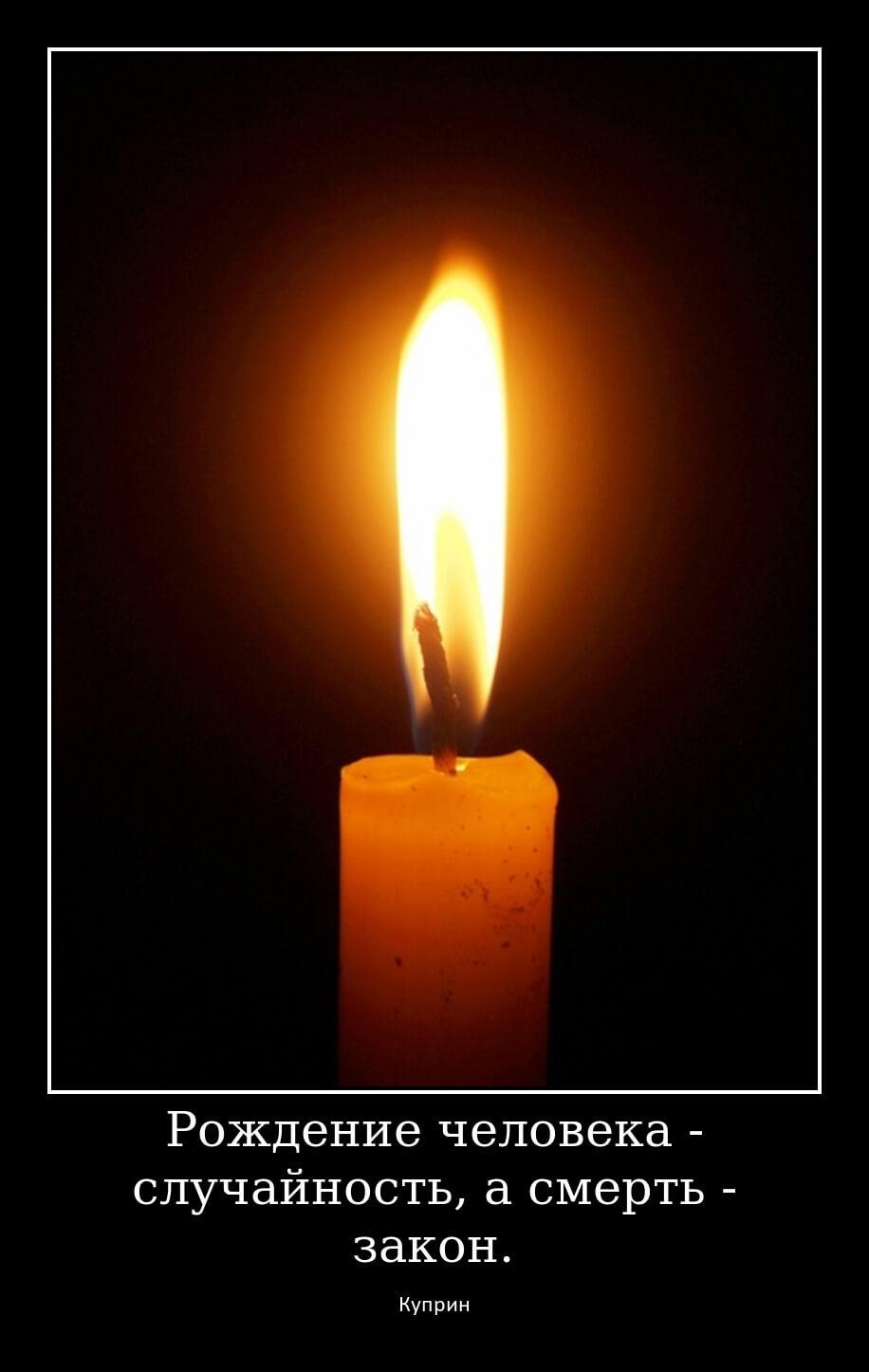 Рождение человека - случайность, а смерть - закон.