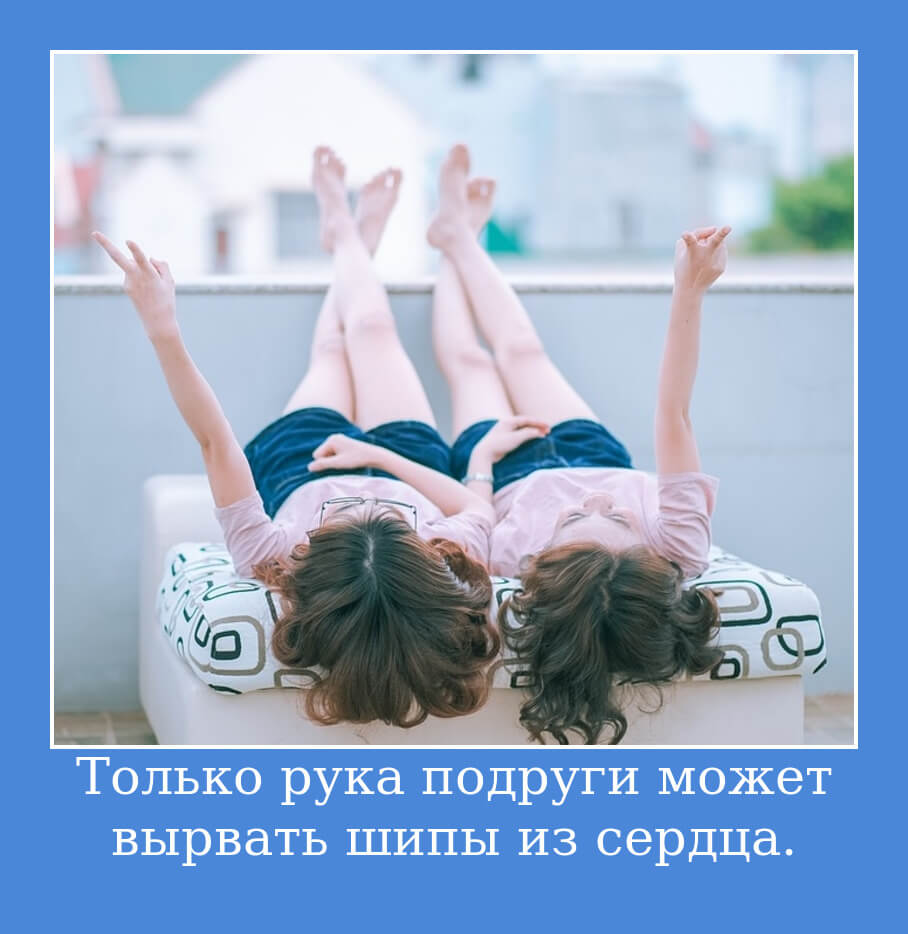 Только рука подруги может вырвать шипы из сердца.