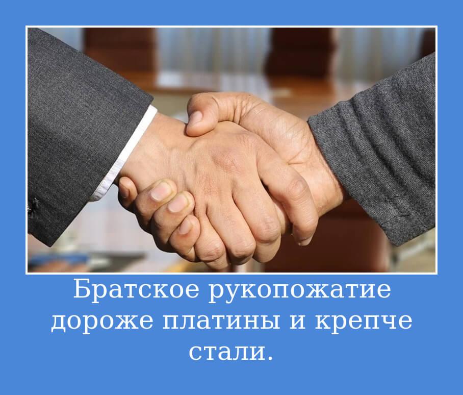 Братское рукопожатие дороже платины и крепче стали.