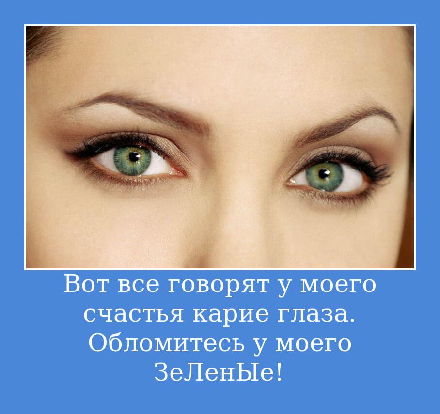 Вот все говорят у моего счастья карие глаза. Обломитесь у моего зеленые!