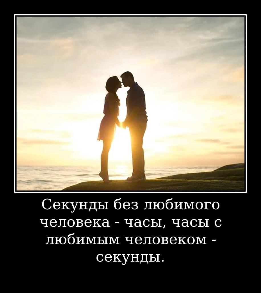 Секунды без любимого человека - часы, часы с любимым человеком - секунды.