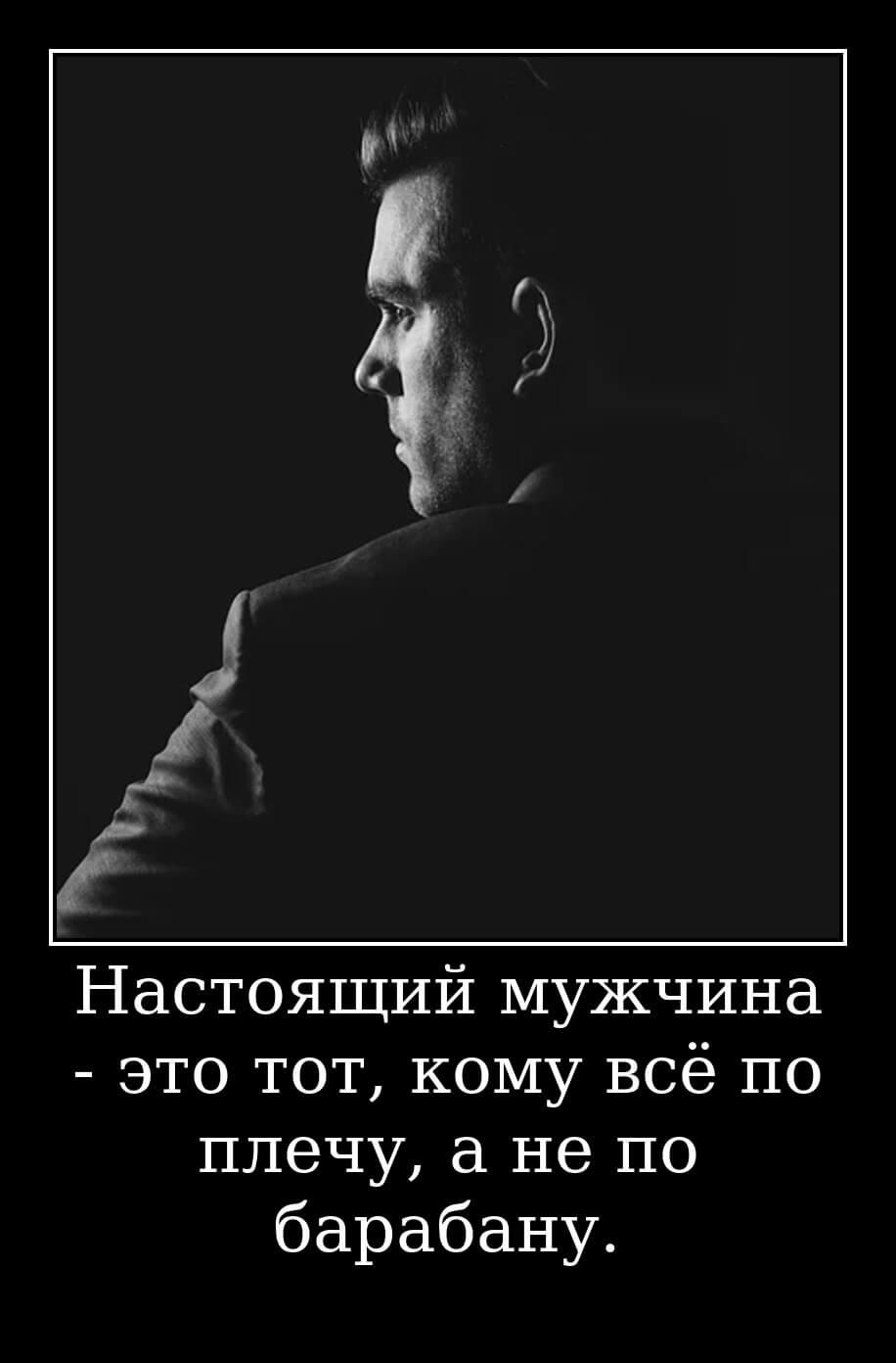 Настоящий мужчина - это тот, кому всё по плечу, а не по барабану.