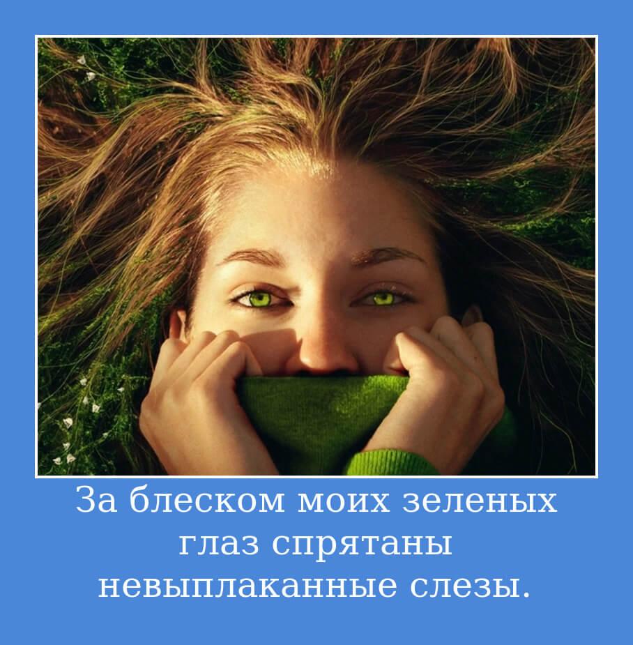 За блеском моих зеленых глаз спрятаны невыплаканные слезы.