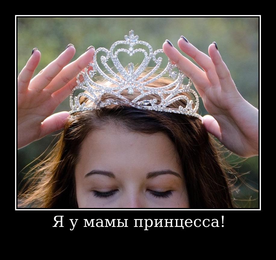 Я у мамы принцесса!