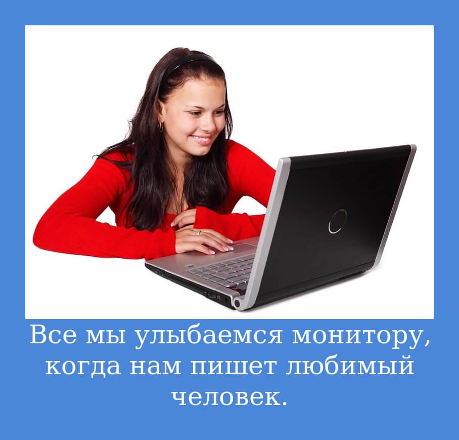 Все мы улыбаемся монитору, когда нам пишет любимый человек.