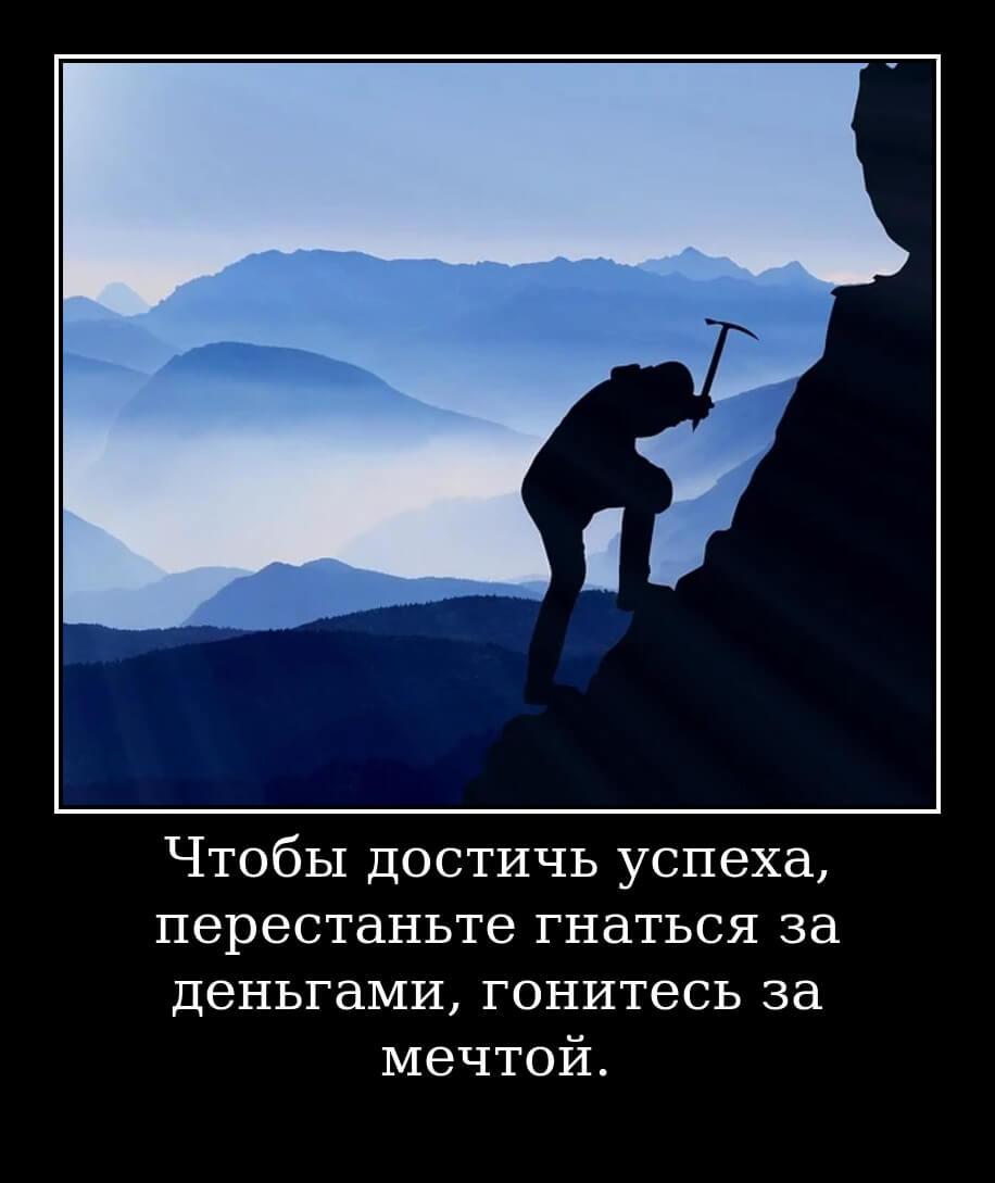 Чтобы достичь успеха, перестаньте гнаться за деньгами, гонитесь за мечтой.