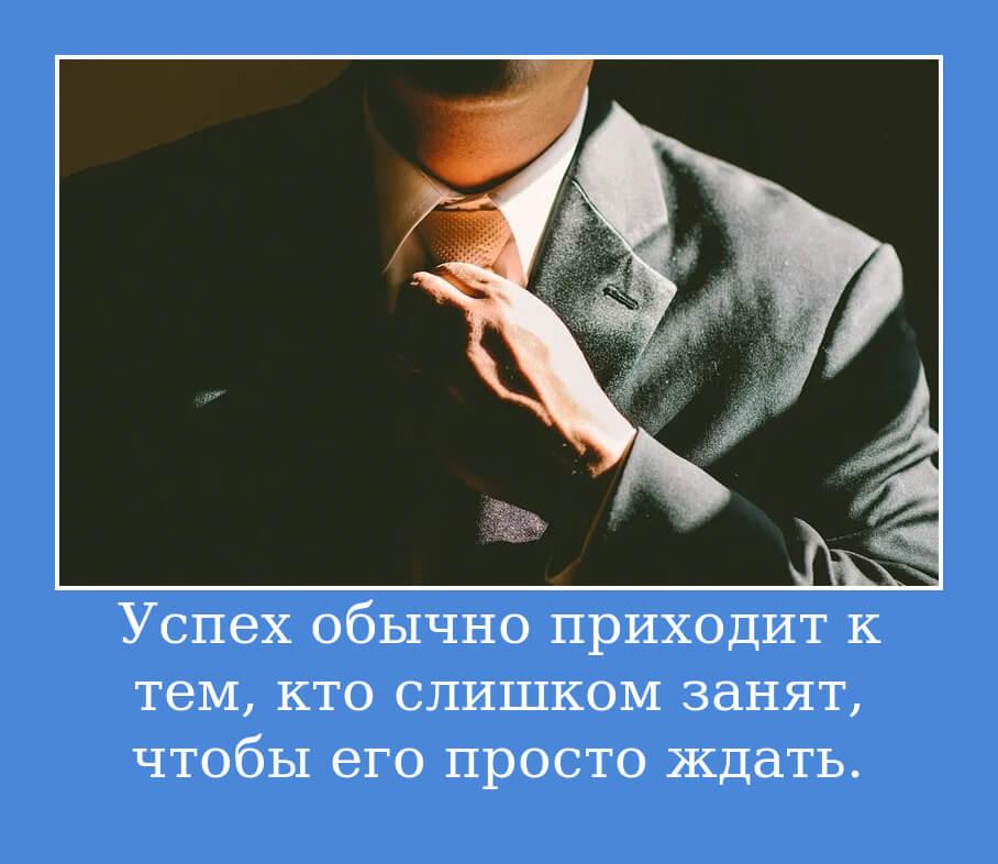 Успех обычно приходит к тем, кто слишком занят, чтобы его просто ждать.