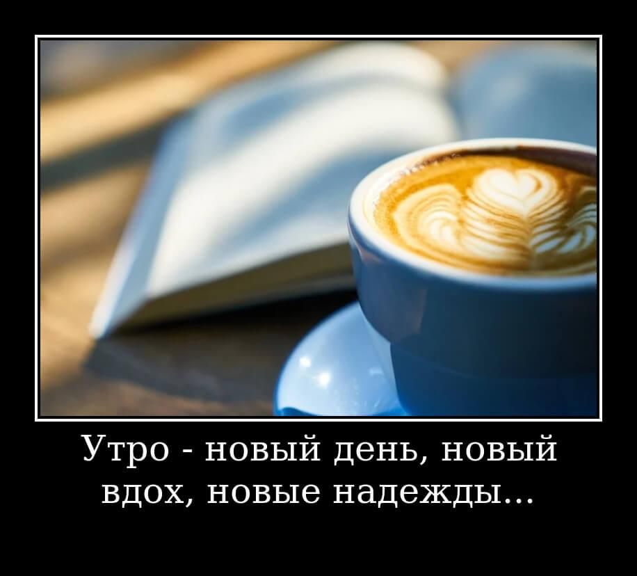 Утро — новый день, новый вдох, новые надежды...