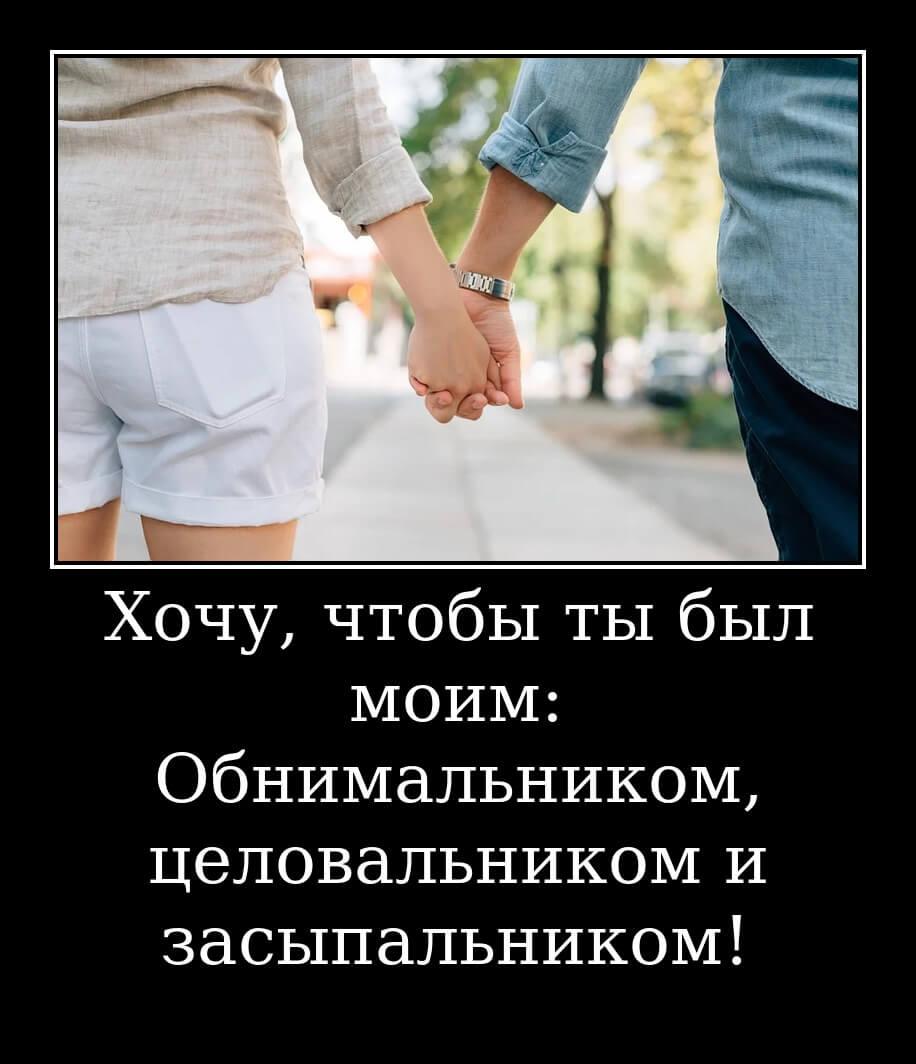 Хочу, чтобы ты был моим: Обнимальником, целовальником и засыпальником!