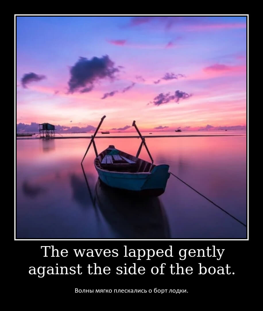 Волны мягко плескались о борт лодки.