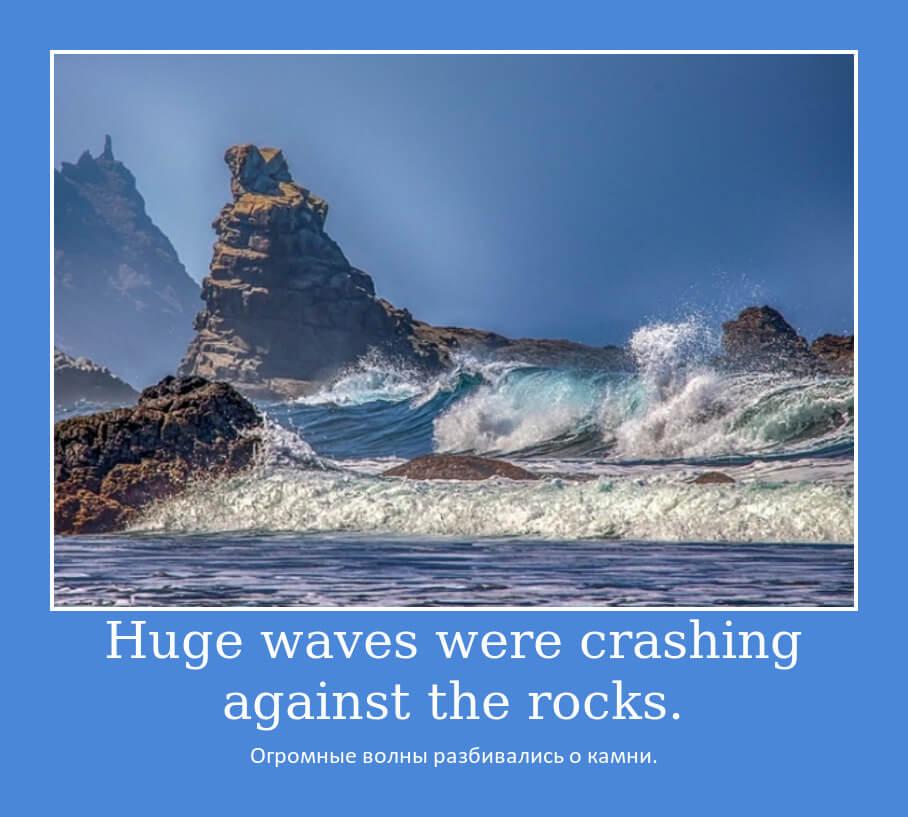 Огромные волны разбивались о камни.