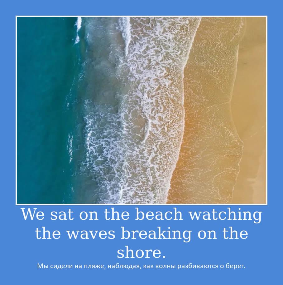 Мы сидели на пляже, наблюдая, как волны разбиваются о берег.