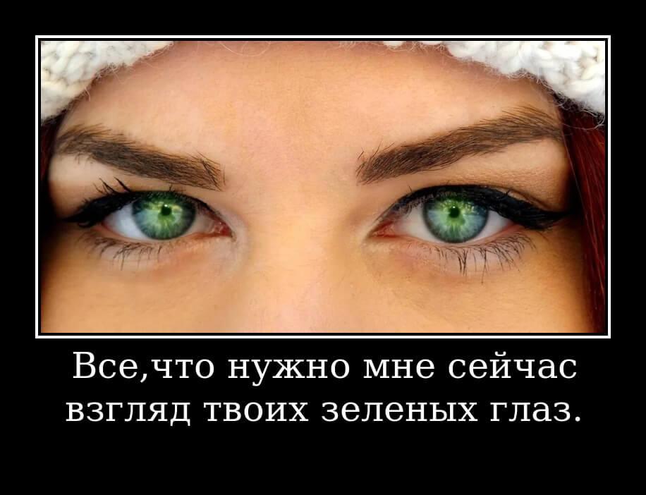 Все,что нужно мне сейчас взгляд твоих зеленых глаз.