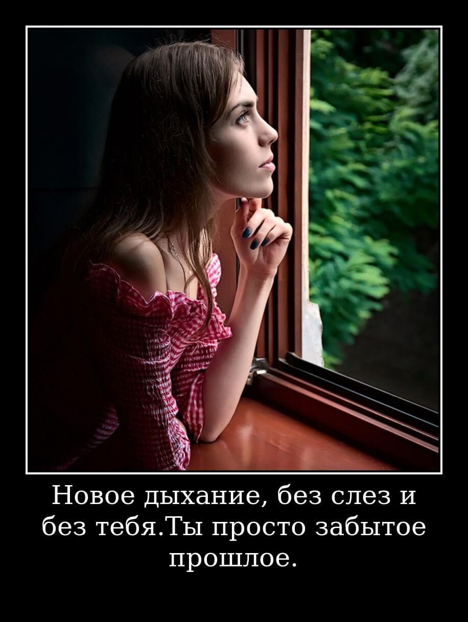 Новое дыхание, без слез и без тебя.Ты просто забытое прошлое.