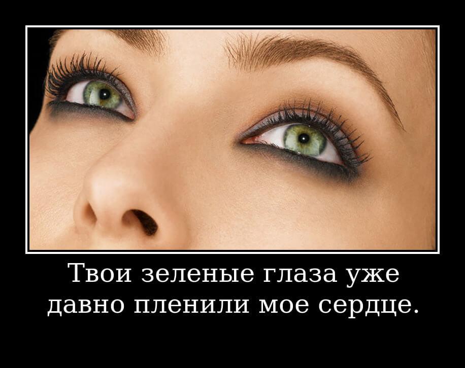 Твои зеленые глаза уже давно пленили мое сердце.