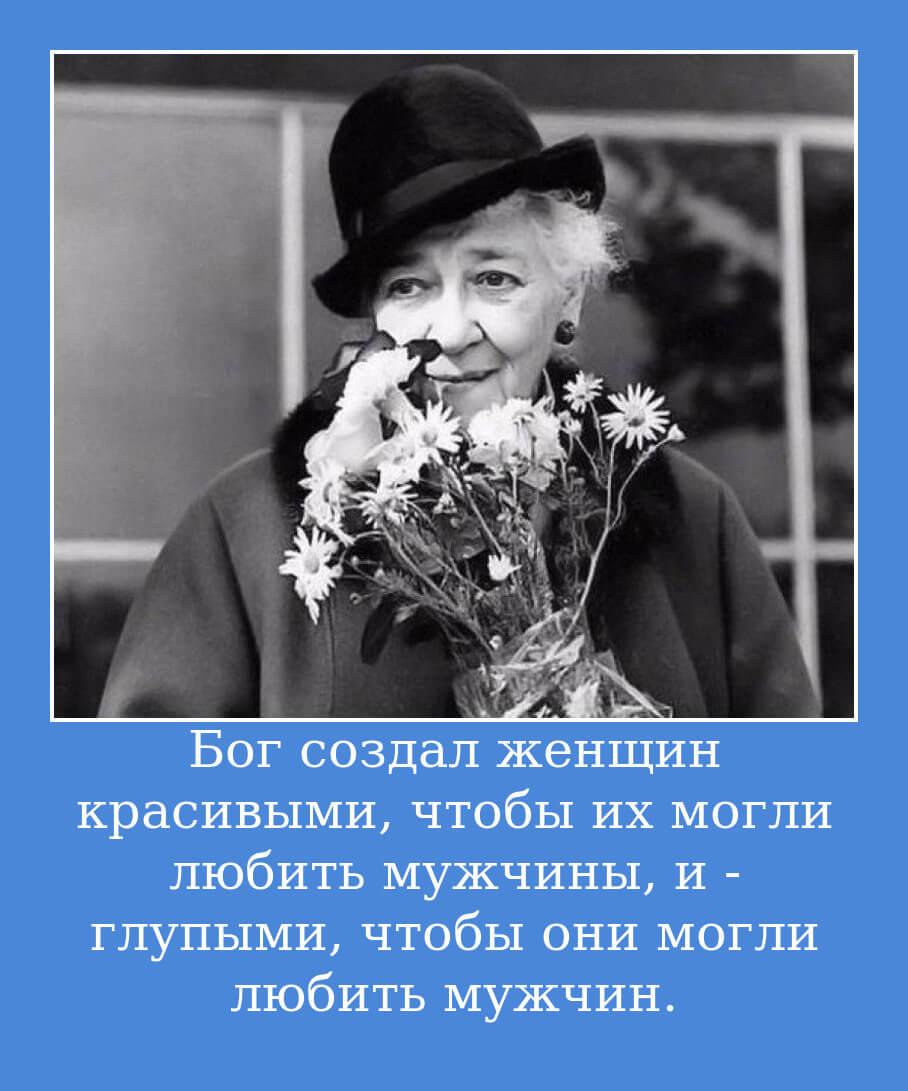 Бог создал женщин красивыми, чтобы их могли любить мужчины, и - глупыми, чтобы они могли любить мужчин.