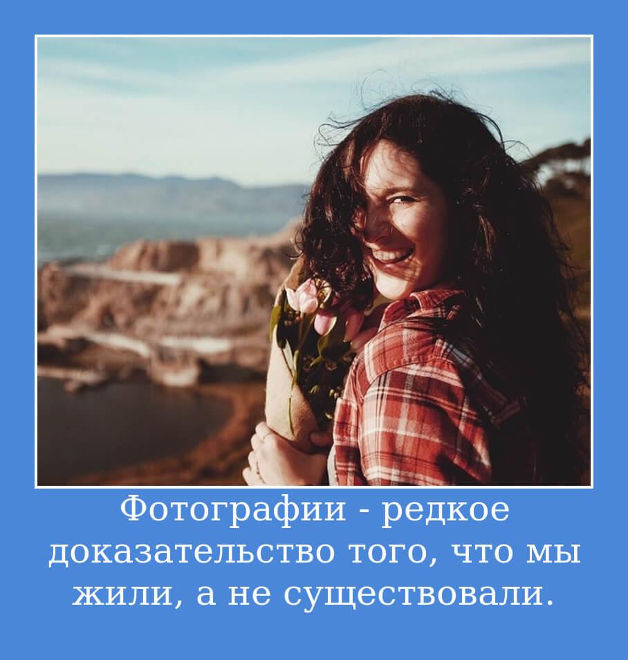 Фотографии - редкое доказательство того, что мы жили, а не существовали.