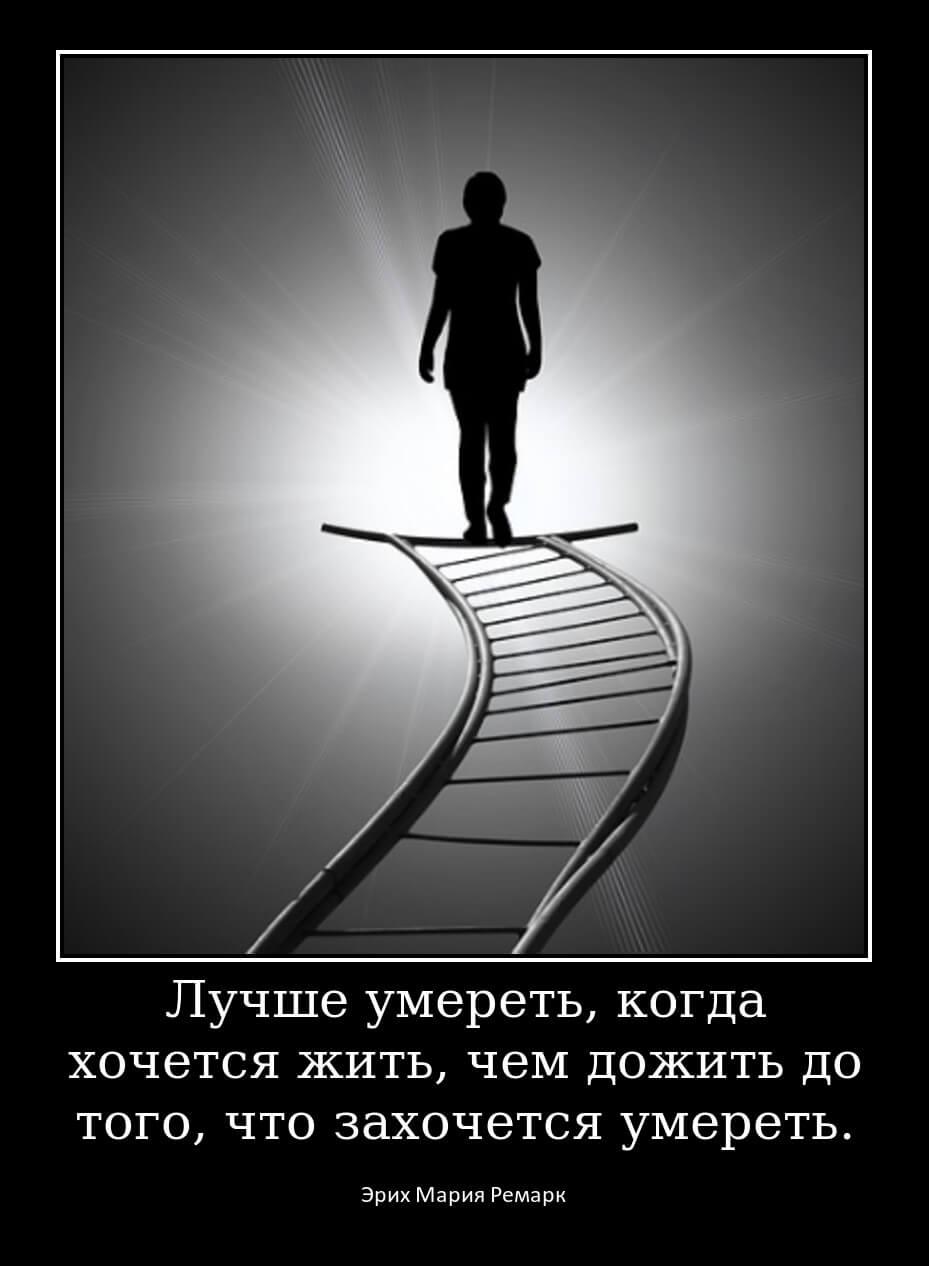 Лучше умереть, когда хочется жить, чем дожить до того, что захочется умереть.