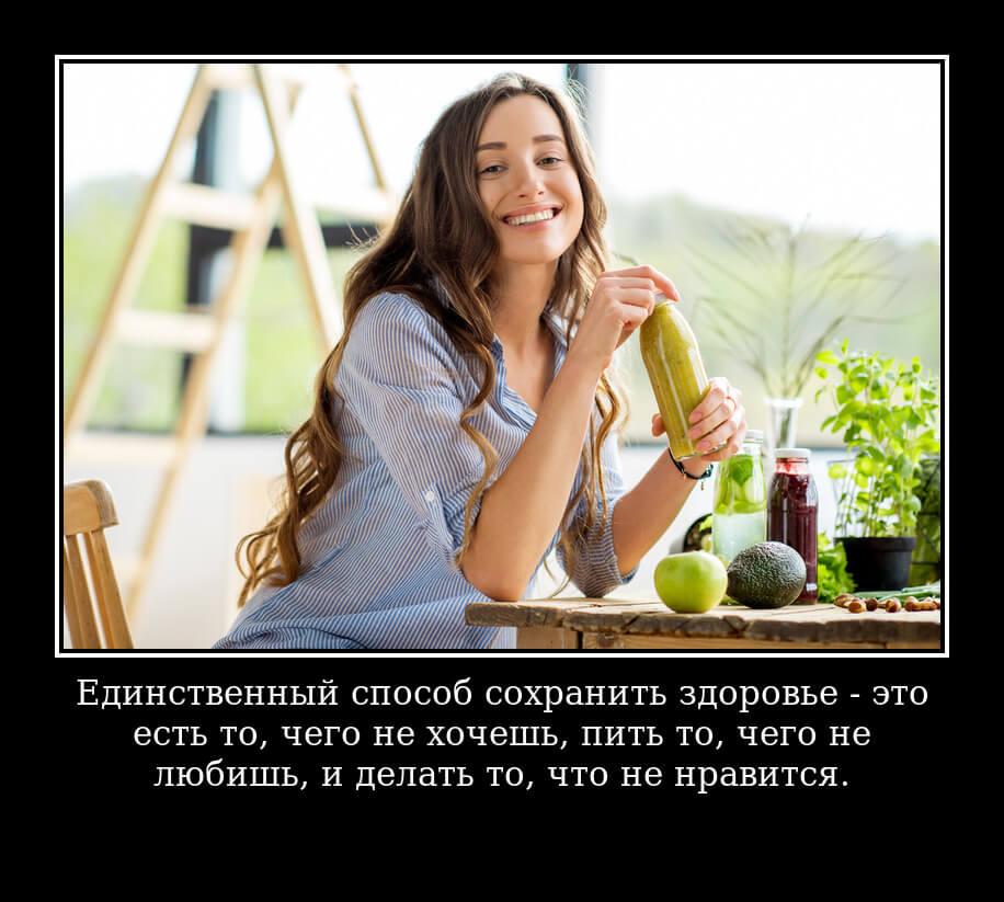 На фото изображена цитата о здоровье.