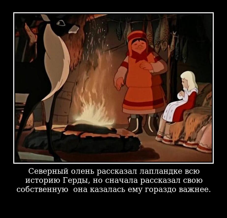 """На фото изображено высказывание из сказки """"Снежная королева""""."""