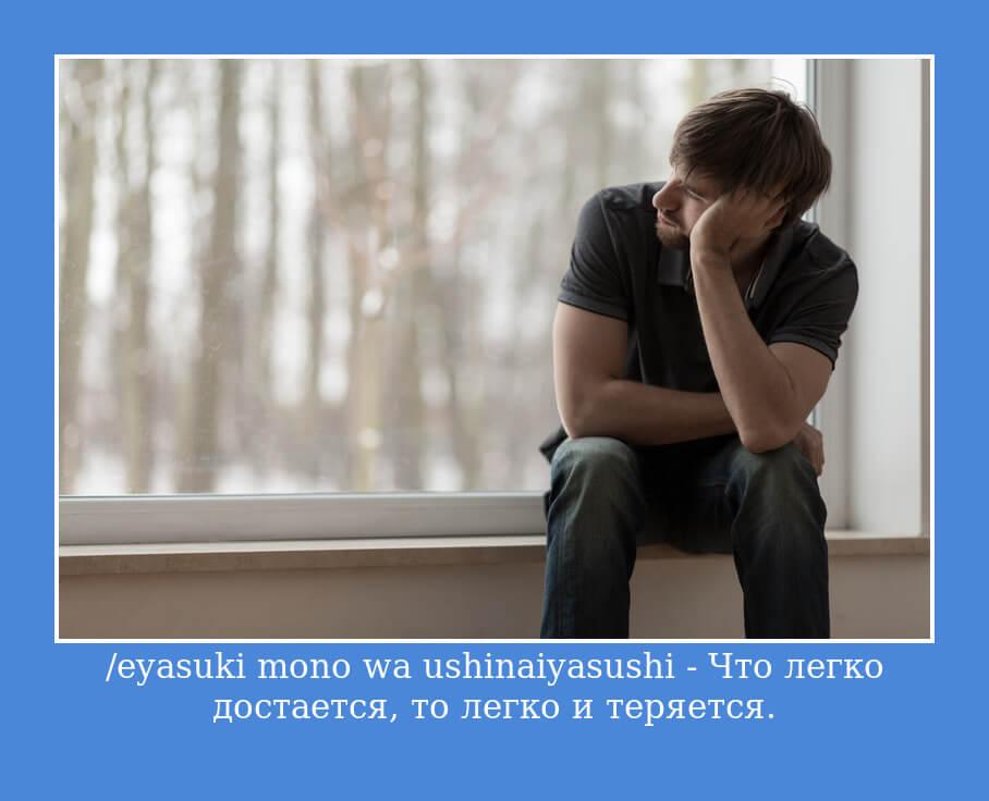 На фото изображена цитата на японском языке.