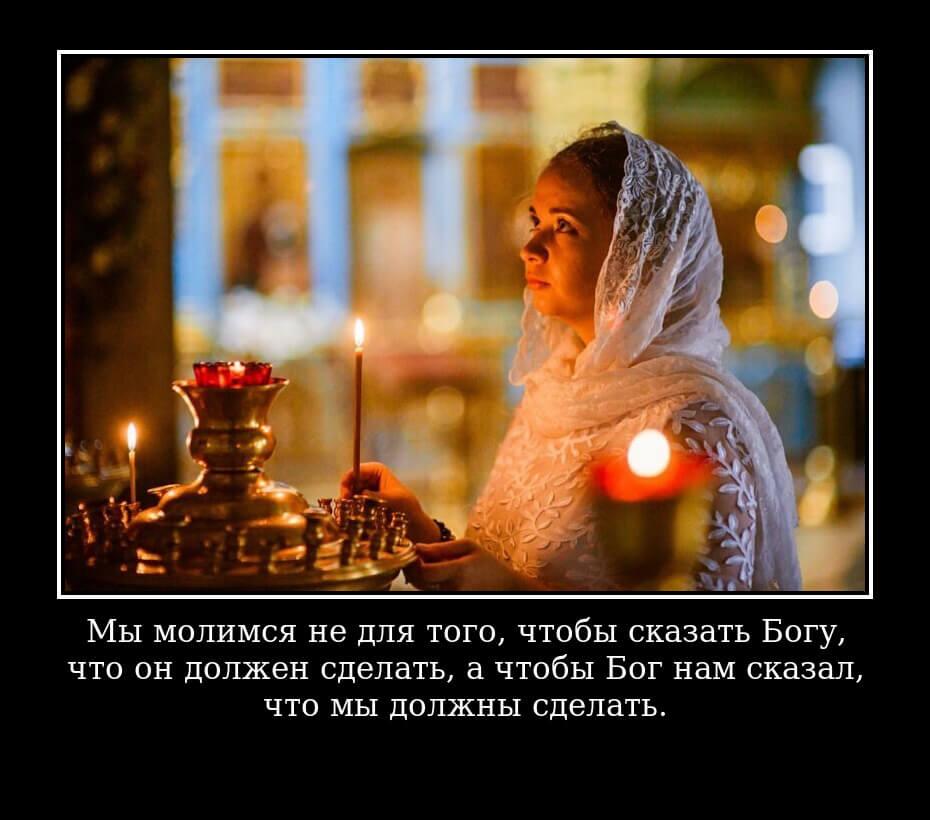 """На фото изображена цитата """"Мы молимся не для того, чтобы сказать Богу, что он должен сделать, а чтобы Бог нам сказал, что мы должны сделать""""."""