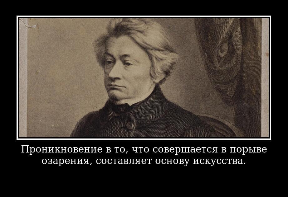 На фото изображена цитата Адама Мицкевича.