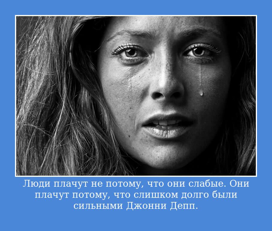 """На фото изображена цитата """"Люди плачут не потому, что они слабые. Они плачут потому, что слишком долго были сильными…""""."""
