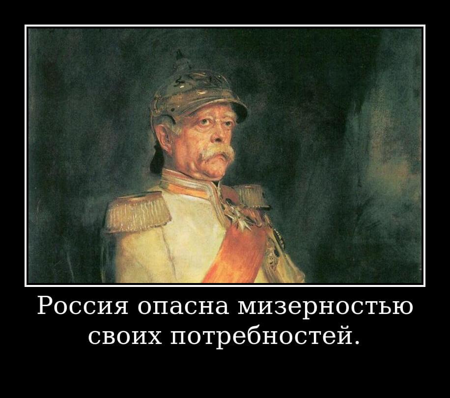 На фото изображена цитата Бисмарка.