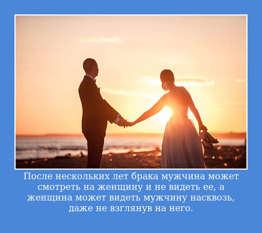 На фото изображено высказывание о муже и жене.