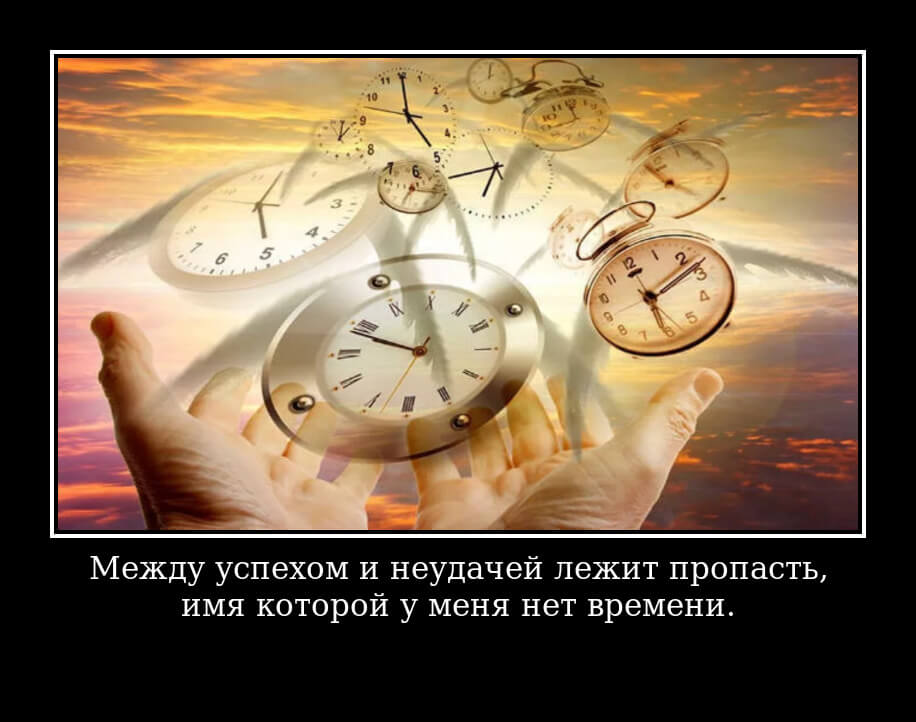 """На фото изображена цитата """"Между успехом и неудачей лежит пропасть, имя которой «у меня нет времени»""""."""