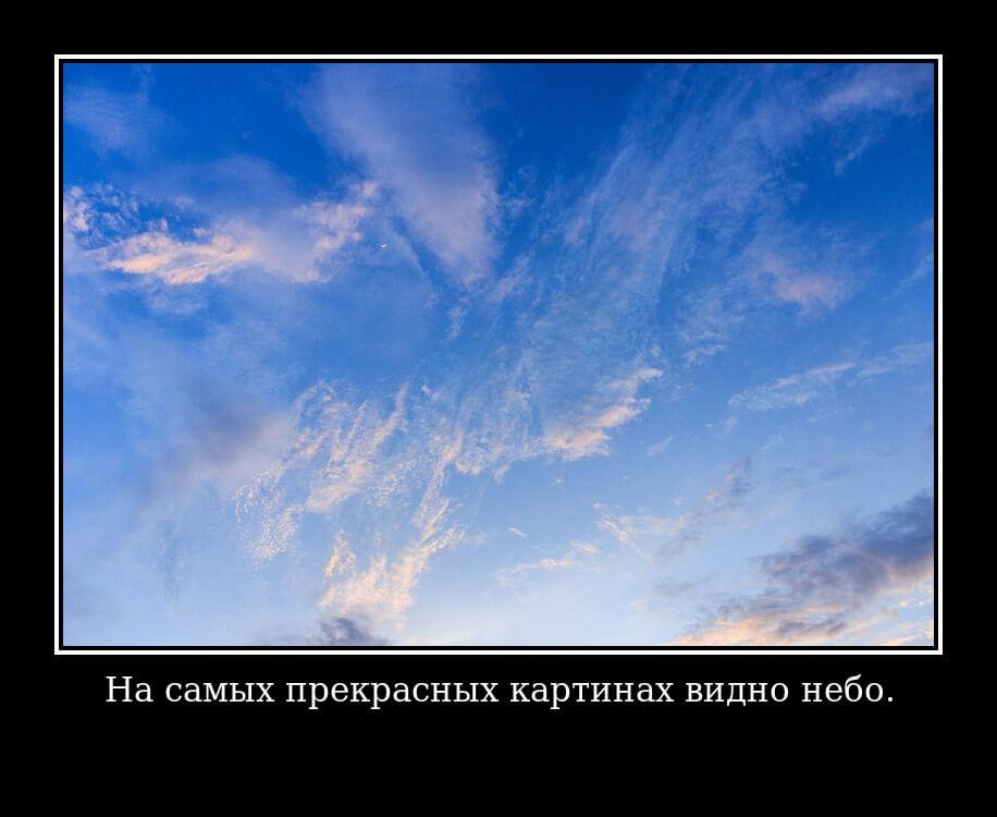"На фото изображена цитата ""На самых прекрасных картинах видно небо""."